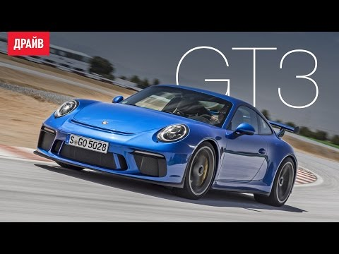 Porsche 911 GT3 тест-драйв с Павлом Кариным