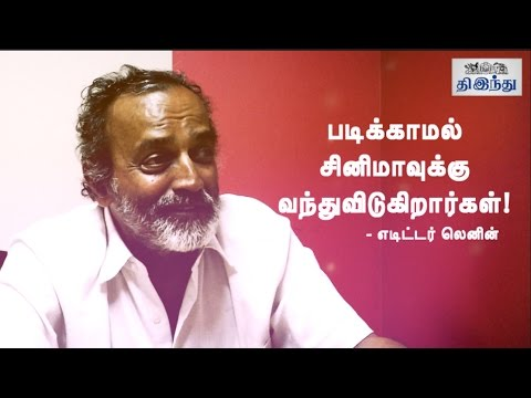 'Youngsters Must Read' - Editor Lenin Interview | Tamil The Hindu