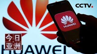 《今日亚洲》 华为手机几成美国造?产业链断裂重创美企 20190615 | CCTV中文国际