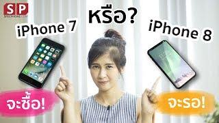 จะรอ iPhone 8 หรือจะซื้อ iPhone 7 ดี ???? แอ๋มมีคำตอบ !