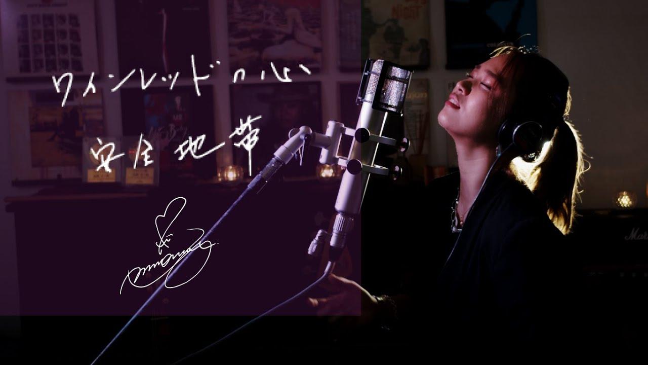 ワインレッドの心 [Wine red-no-kokoro] / 安全地帯 [Anzenchitai] Unplugged cover by Ai Ninomiya