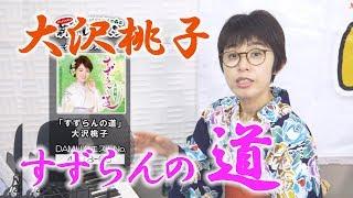 「ようこそ!ENKAの森」 シークレットレッスン #030 大沢桃子「すずらんの道」