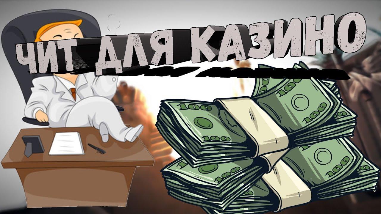 Advance rp деньги казино автокосметика голден стар