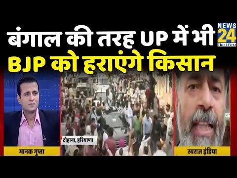 बंगाल की तरह UP में भी BJP को हराएंगे किसान: Yogendra Yadav