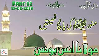 Huzoor ﷺ Ki 5 Nasihatyn || Part 02 || Anas Younus || Darse Quran || 12 March 2019