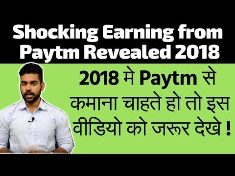 Earn Free Paytm Cash 2018 | Revealed | Good or Bad ? | Paytm | Earn from Paytm