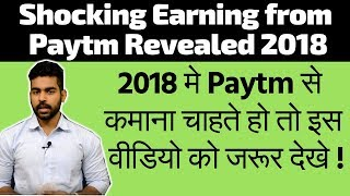 Earn Free Paytm Cash 2018 | Revealed | Good or Bad ? | Paytm | Earn from Paytm