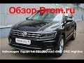 Volkswagen Tiguan 2018 1.4 TSI (150 л.с.) 4WD DSG Highline - видеообзор