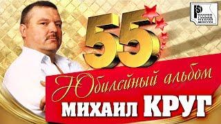 Михаил Круг - 55 лет (Лучшие песни)