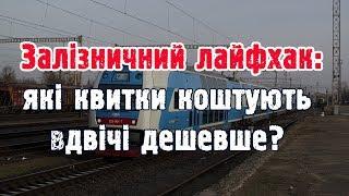 Які квитки коштують вдвічі дешевше? Поїзд Skoda EJ675.(, 2018-03-14T17:25:32.000Z)