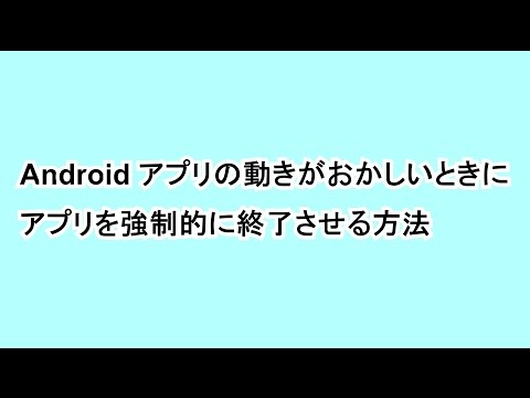 Android アプリの動きがおかしいときにアプリを強制的に終了させる方法