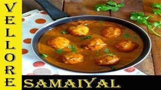 How To Cook Paruppu Urundai Kulambu Recipe / பருப்பு உருண்டை குழம்பு சமையல் ?