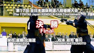 Naoki EIGA Me- Masashi MATSUMOTO - 17th Japan 8dan KENDO Championship - Final 31
