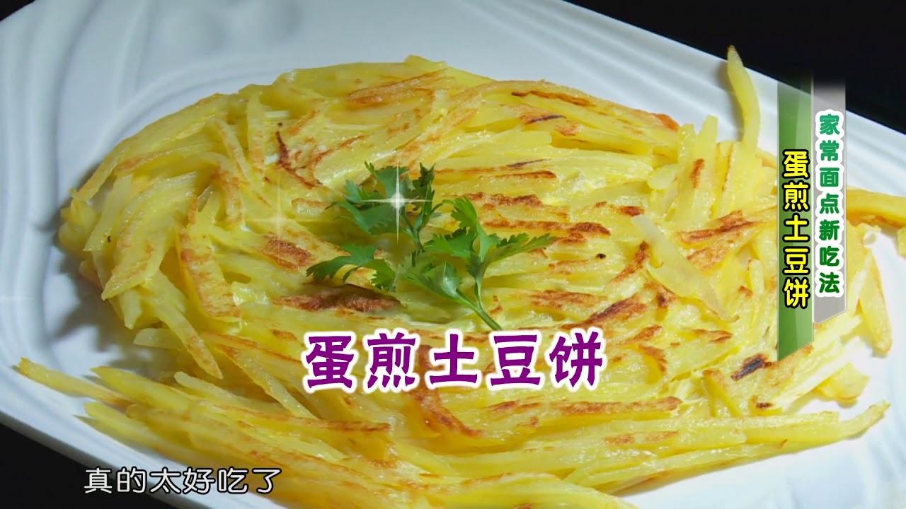 Kết quả hình ảnh cho 土豆饼