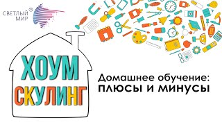 Домашнее обучение детей | открытый семинар