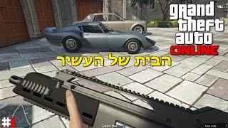 GTA 5 Online - EP01 - קונים דירה