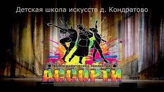 Отчетный концерт хореографического ансамбля Ассорти