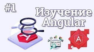 Уроки Angular для начинающих / #1 - Введение в Angular