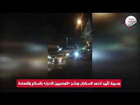 مسيرة تأييد لأحمد السكران مرشح «المصريين الأحرار» بالسلام والنهضة