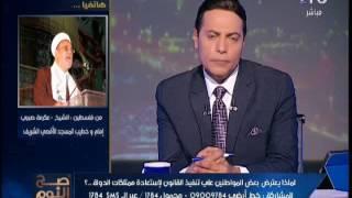 امام المسجد الاقصي يوجه رساله ناريه تزلزل اليهود : الشهاده اقصي امانينا