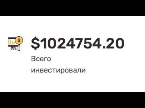 ПАРТНЁРЫ ИНВЕСТИРОВАЛИ 20000 $ ДОЛЛАРОВ | ВЫВОД ДЕНЕГ +3000р МОМЕНТАЛЬНО | ELITEX |