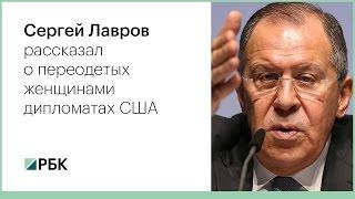 Лавров рассказал о переодетых в женщин дипломатах США