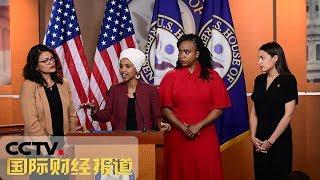 [国际财经报道]热点扫描 美众议院通过决议 谴责特朗普发表的种族主义言论| CCTV财经