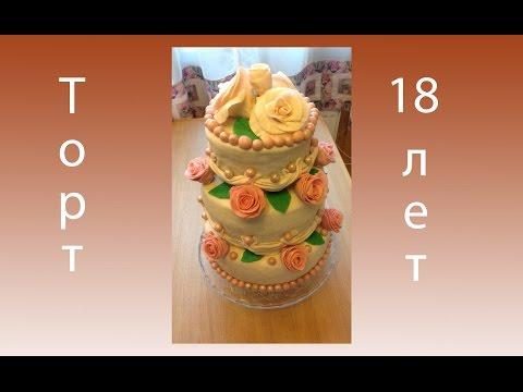 Торт на День Рождения - мне 18 лет! Трехъярусный торт, оформление мастикой.