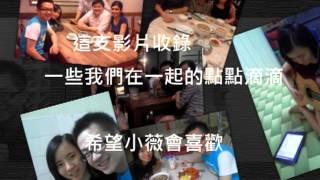 Sylvia慶生影片
