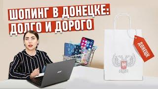 Особенности онлайн-шоппинга в ДНР