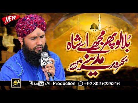World Best Naat Sharif - Bula Lo Phir Mujhe Ae Shah E Bahro Bhar Madine Mein - Asad Attari 2019