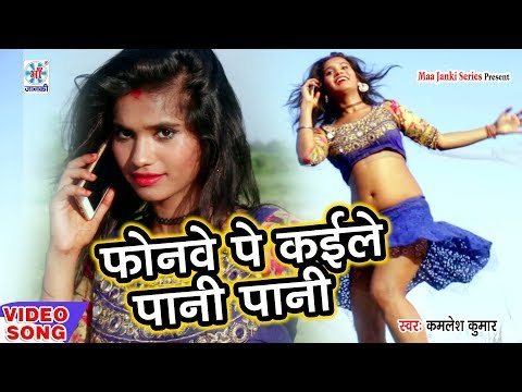 Bhojpuri Song 2018 || फोनवा पे कइले पानी - पानी || New Video || Kamlesh Kumar