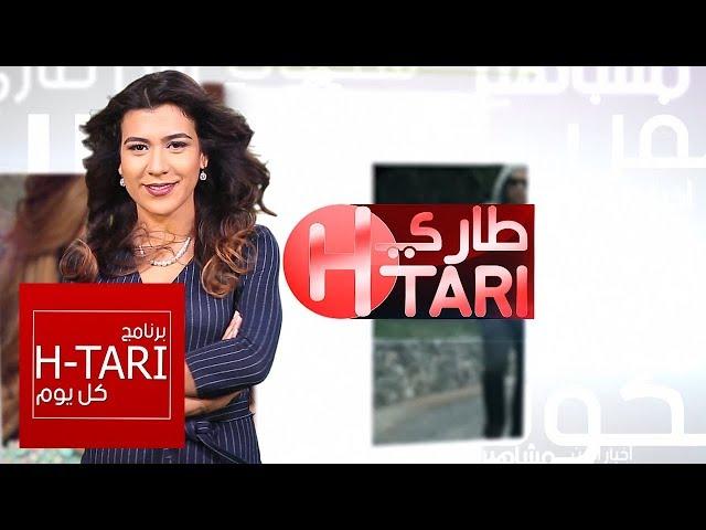 H'TARI sur Chada TV برنامج آش طاري على شدى تيفي
