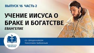 ИИСУС О БРАКЕ И ДЕНЬГАХ | Евангелие с о. Николаем Бабкиным