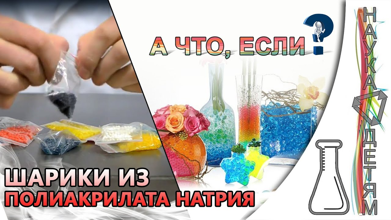 А что если..? Шарики из полиакрилата натрия/And what if..? Sodium polyacrylate balls