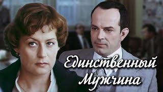 Единственный мужчина. 1 серия (1981). Киноповесть, драма | Фильмы. Золотая коллекция