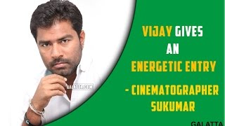 Bairavaa Special : Vijay gives an energetic entry - Bairavaa Cinematographer Sukumar | Must Watch