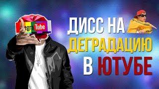 DEGRATUBE - ДИСС НА ДЕГРАДАЦИЮ В ЮТУБЕ