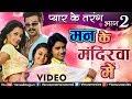 Pawan Singh और Chintu Pandey का सुपरहिट SONGS   Pyar Ke Tarang Vol-2   New Bhojpuri Romantic Songs
