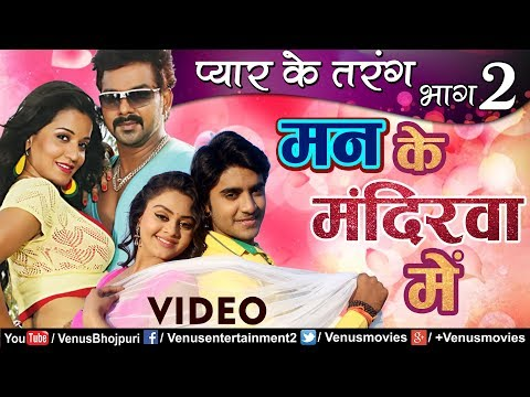 Pawan Singh और Chintu Pandey का सुपरहिट SONGS | Pyar Ke Tarang Vol-2 | New Bhojpuri Romantic Songs