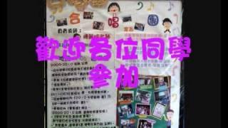 聖公會梁季彝中學合唱團2010-2011年度宣傳短片