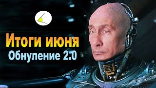 Как Путин сроки обнулял   Итоги месяца #16 (Июнь 2020)