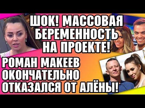 Дом 2 Свежие новости и слухи! Эфир 28 ОКТЯБРЯ 2019 (28.10.2019)