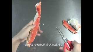 とっても簡単なカニの殻むき ボイルタラバガニ編 【かに仁 (公式)】