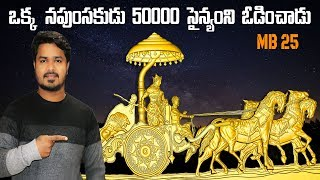 Mahabharatam- 25 | Keechaka Vadha Story | End of Agnyathavaas | EP #193 | Vikram Aditya