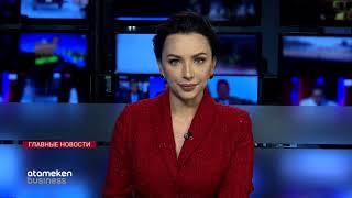 Новости Казахстана. Выпуск от 23.01.20 / Басты жаңалықтар