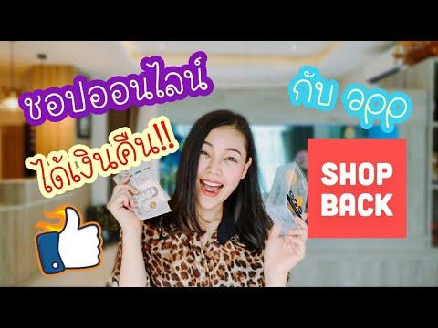 ชอปออนไลน์ได้เงินคืน! กับแอพ ShopBack | Nannie Review