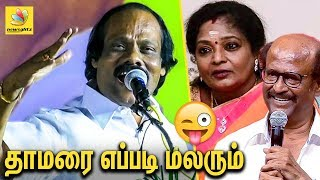 Leoni Funny Speech On Rajinikanth And Tamilisai