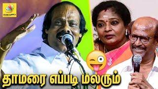 Leoni Funny Speech On Rajinikanth And Tamilisai