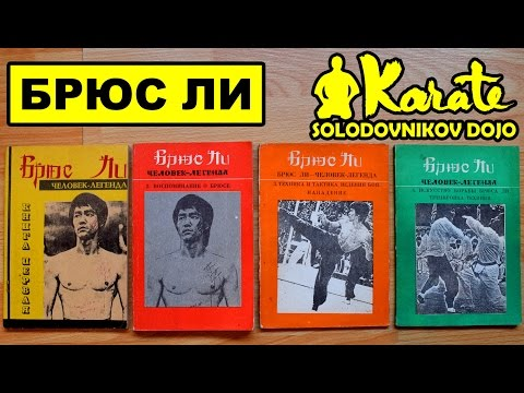 Брюс Ли коллекция книг из 90-х /Bruce Lee rare books from the 90s /джиткундо винчун  кунгфу каратэ